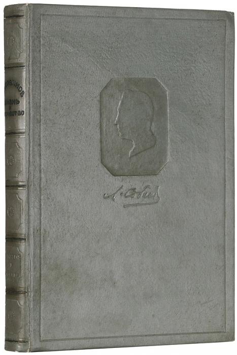 Л.В. Собинов: жизнь итворчество/ худ. Л.С. Хижинский, ред. А.Бродский. М.: Музгиз, 1937.