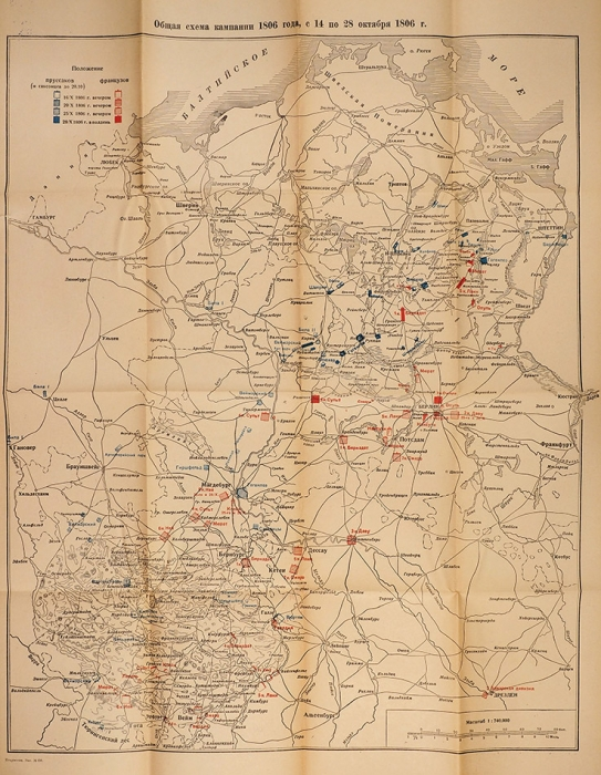 Клаузевиц.1806год. М., 1938.