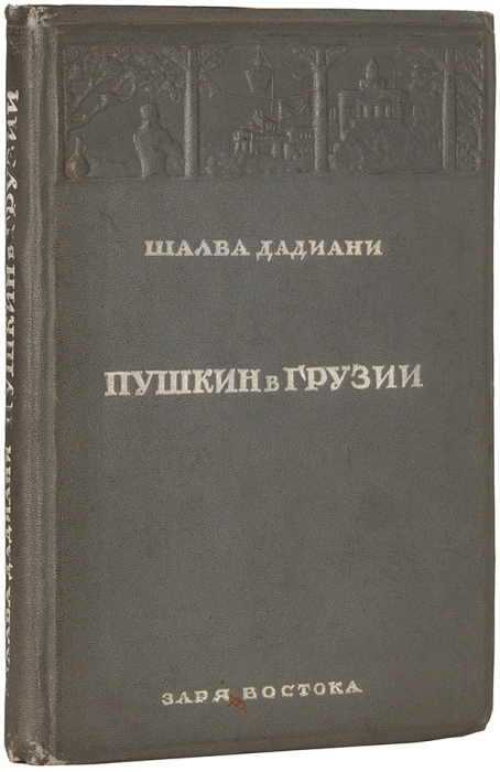Дадиани, Ш.Пушкин вГрузии: пьеса. Тбилиси: Заря Востока, 1939.