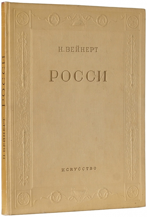 Вейнерт, Н.Росси/ худ. Н.Ю. Гитман. М.; Л.: Искусство, 1939.