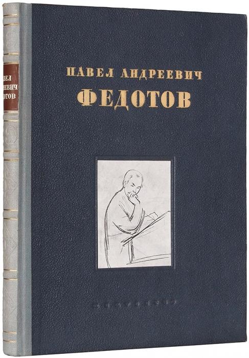 Лещинский, Я.Д. Павел Андреевич Федотов: художник ипоэт. Л.; М.: Искусство, 1946.