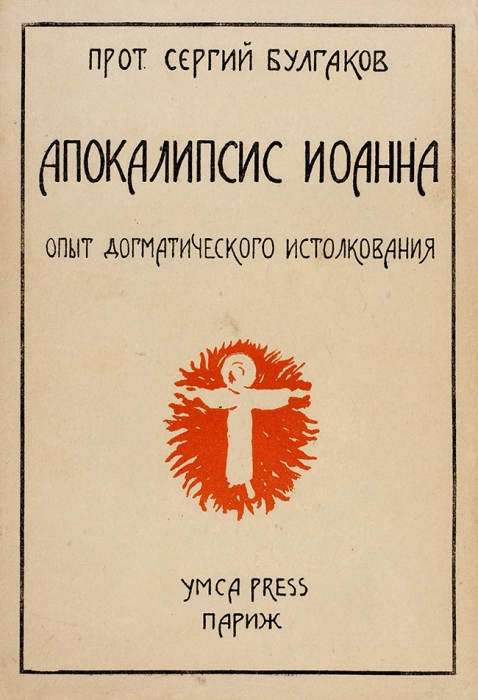 Булгаков, С. прот. Апокалипсис Иоанна. (Опыт догматического истолкования). Париж: Ymca-press, 1948.