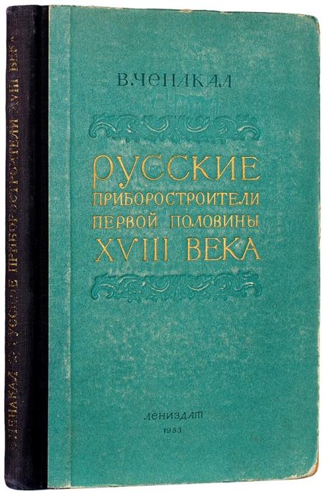 Ченакал, В.Русские приборостроители первой половины XVIIIвека. Л.: Лениздат, 1953.