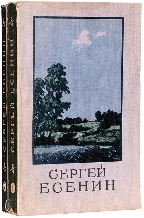 Есенин, С.Стихотворения. В2т. Т. 1-2. М., 1956.