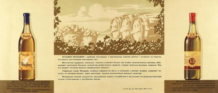 Коньяки Молдавии: рекламный буклет. Кишинев, 1961.