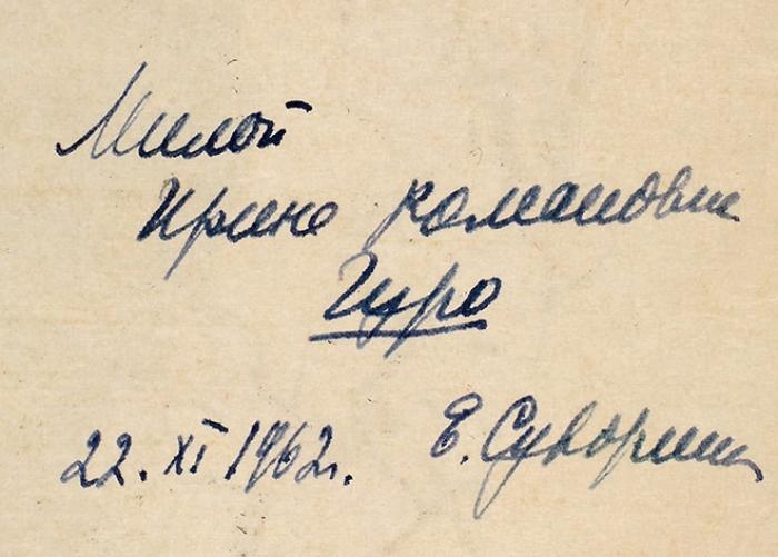 Суворина, Е. [автограф] Очем пел горн. М.: «Молодая гвардия», 1962.