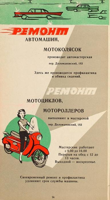 Рекламный справочник эпохи оттепели. Ростов-на-Дону,1966.