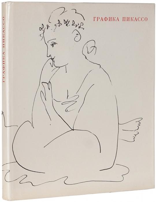 [Первая русскоязычная монография осамом дорогом художнике] Эренбург, И., Алпатов, М.Графика Пикассо. М.: Искусство, 1967.