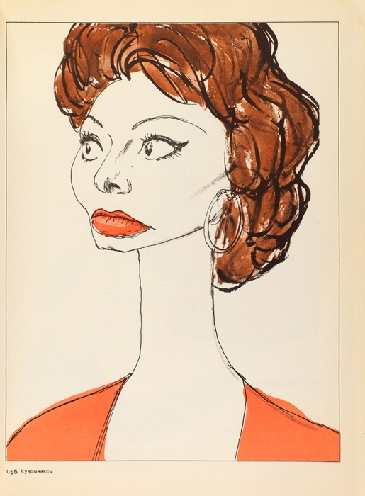 Раскин, А.Б. Это я?../ шаржи— Кукрыниксы, эпиграммы— А. Раскин. М.: «Искусство», 1968.