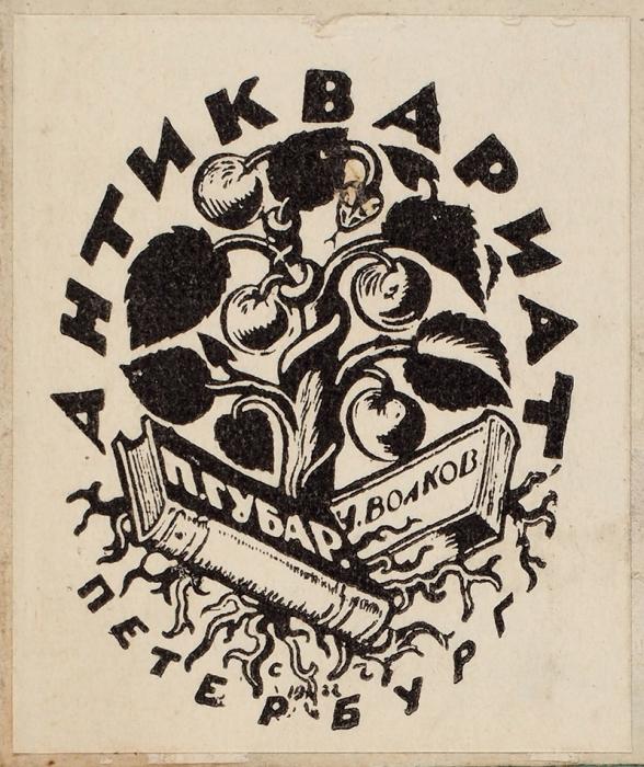 [Излавки Губара] Жуковский, В.А. Двенадцать спящих дев, старинная повесть. СПб. ВМед. Тип., 1817.
