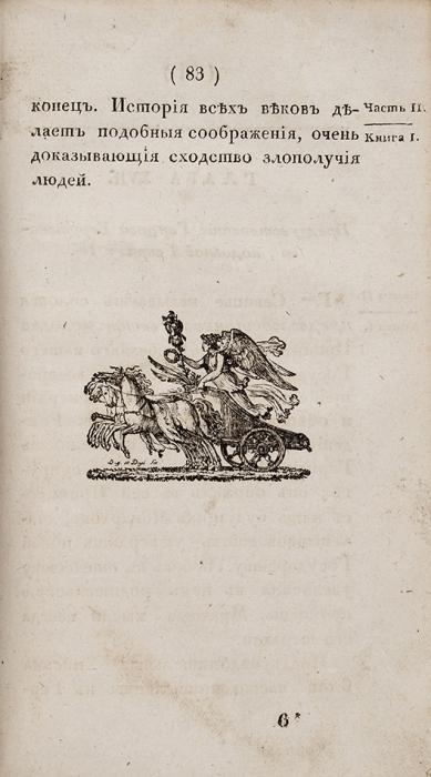 Записки ожизни исмерти Карла-Фердинанда-д'Артуа, герцога Беррийского/ соч. Шатобриана, пер. г-на В...го. В2ч. Ч. 1-2. М.: ВТип. Августа Семена, 1821.