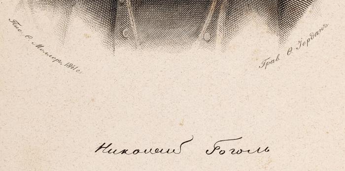[Экземпляр сличной печатью Гоголя] Гоголь, Н.В. Сочинения Николая Гоголя. [В4т.] Т. 1-4. СПб.: Тип. А.Бородина иК°, 1842.