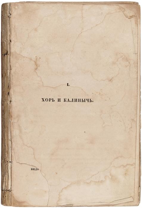 [«Несомненно ценнейшая русская книга...»] Тургенев, И.С. Записки охотника. В2ч. Ч. 1-2. М.: вУниверситетской тип., 1852.
