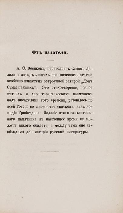 [«Тон слишком едок инеприличен»] Воейков, А.Ф. Дом сумасшедших. Сатира. Берлин; Париж, 1858.