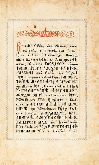 Священное евангелие. Воградесв. Петра, 1859.
