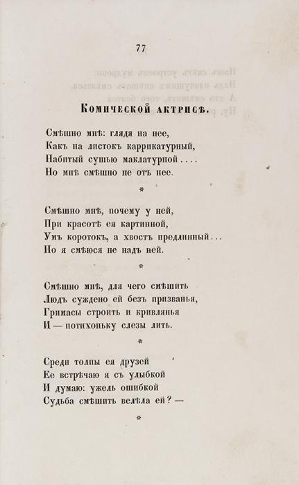 [Козлов, А.А.] Что это такое? Юморо-сатирический калейдоскоп. Посвящается всем жолчным особам/ А.К. Злова. Вып.2. М.: ВТип. Каткова иК°, 1859.