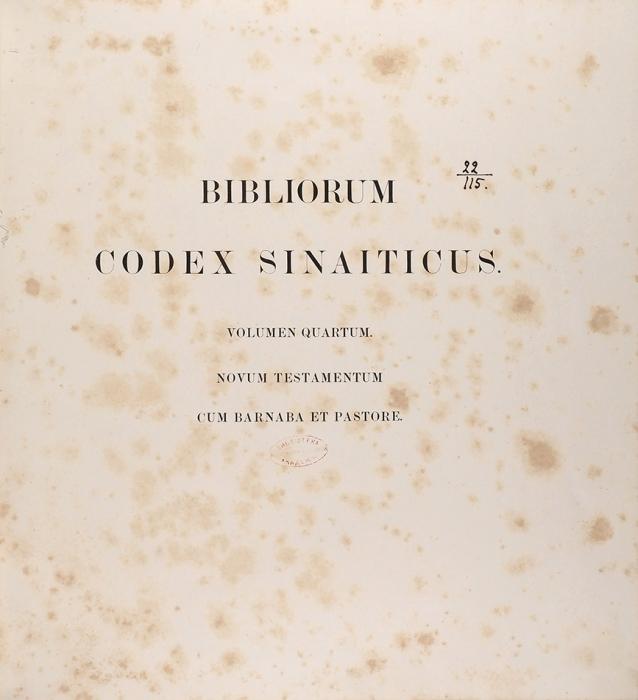 [Впродажу поступило только 100экз.] Синайский кодекс [факсимильное издание; Bibliorum Codex Sinaiticus Petropolitanus]. В4т. Т. 1-4. СПб., 1862.