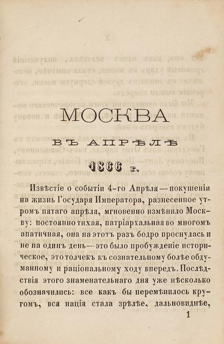 [Опокушении наАлександра II] Москва вапреле 1866. М.: [Нар.иобществ. молебствия иторжества], 1866.