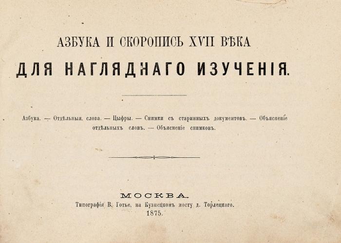 Азбука искоропись XVII века для наглядного изучения. М.: тип. В.Готье, 1875.