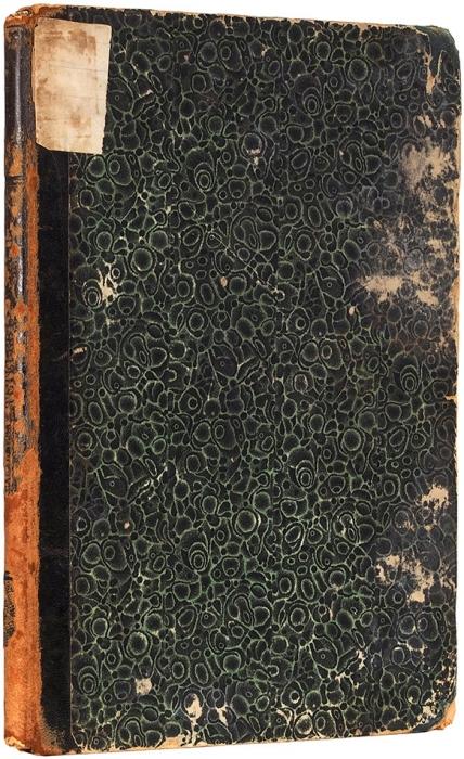 Сабанеев, Л.П. Тетерев-косач: охотничья монография. С2-мя литографиями ирисунками втексте. М.: Тип. В.В. Исленьева, 1876.