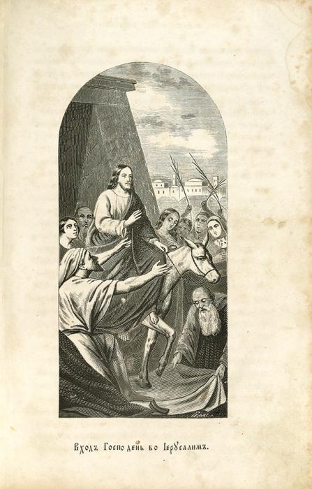 Богданович, Е.В. Исаакиевский собор. 1858-1883. СПб.: Тип. В.Киршбаума, 1883.