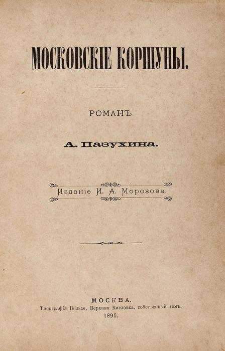 [Бестселлер своего времени] Пазухин, А.Московские коршуны. Роман. М.: Изд. И.А. Морозова; Тип. Вильде, 1895.