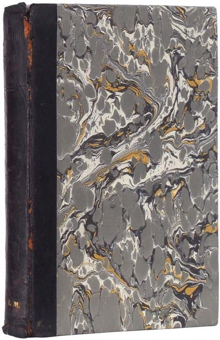 Конволют издвух изданий типографии П.П. Сойкина. СПб.: Издание П.П. Сойкина, 1900.