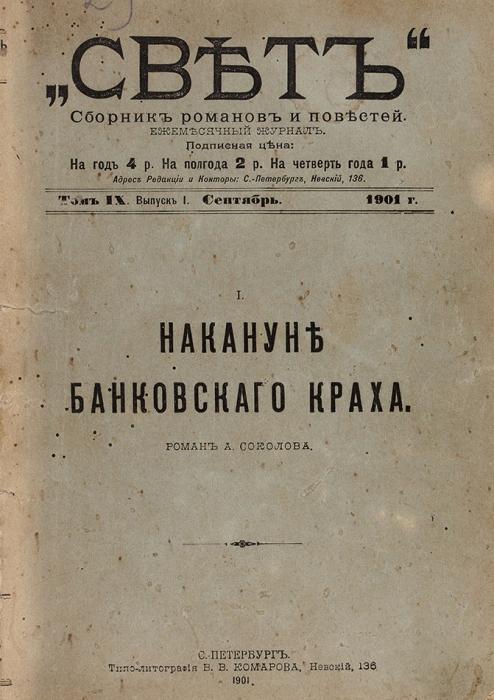 Соколов, А.Накануне банковского краха. Роман. СПб.: Типо-лит. В.В. Комарова, 1901.