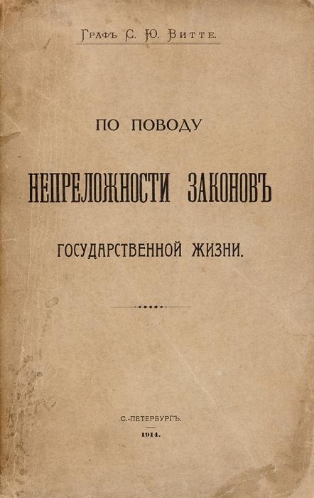 Витте, С.Ю. Поповоду непреложности законов государственной жизни. СПб.: Тип. Акц. общ. Брокгауз-Ефрон, 1914.
