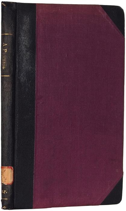 Ремизов, А.Шумы города. Ревель: Изд. Библиофил, 1921.