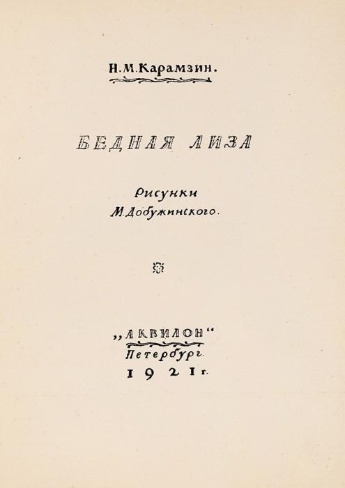 Карамзин, Н.М. Бедная Лиза/ рис. худ. М.Добужинского. Пб.: Издательство «Аквилон», 1921.
