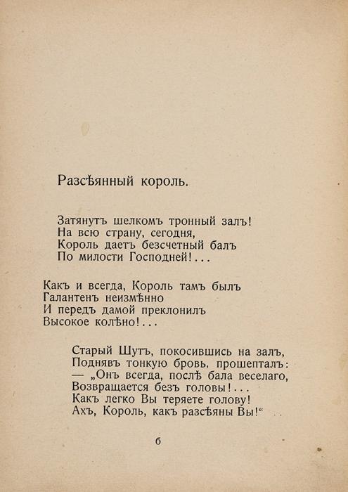 Агнивцев, Н.Мои песенки. Берлин: Книгоизд-во «Литература», [1921].