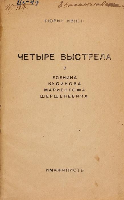 Ивнев, Р.Четыре выстрела вЕсенина, Кусикова, Мариенгофа, Шершеневича. М.: Имажинисты, [1921].