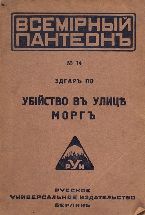 По, Э.А. Убийство вулице Морг. Берлин: Русское универсальное издательство, 1921.