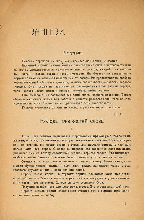 Хлебников, В.Зангези/ обл. П.Митурича. М.: Типо-лит. упр. ОГЭС, 1922.