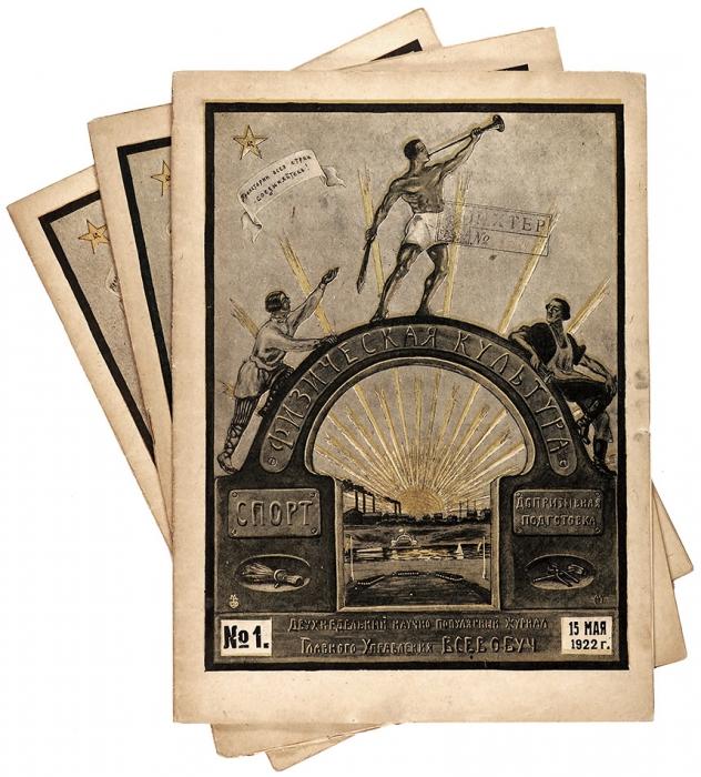 [Спервым номером. Обложки— конструктивистские коллажи] Физическая культура. Двухнедельный научно-популярный журнал Главного Управления Всевобуч. №№1-5 за1922год, 1-10 за1923год. М., 1922-1923.