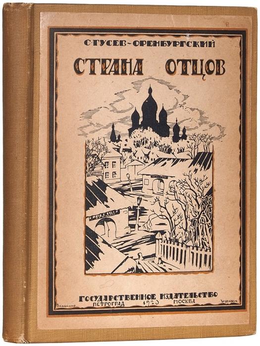 [Савтографом Б.Прегелю] Гусев-Оренбургский, С.Страна отцов. Пб.; М.: ГИЗ, 1923.
