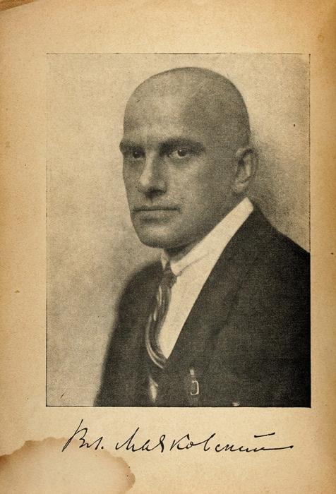 Маяковский, В. 255 страниц Маяковского. Кн. I.М.; Пг.: ГИЗ, 1923.