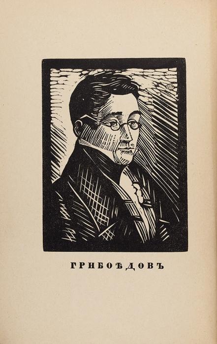 Грибоедов, А.С. Горе отума. Комедия/ худ. В.Масютин. Берлин: Изд-во «Нева», 1923.