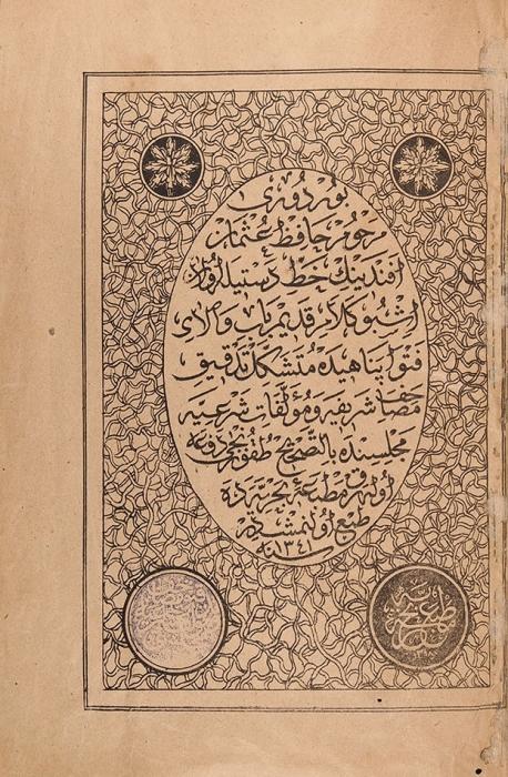 Священный Коран. [Наарабском языке]. Пг., 1923.