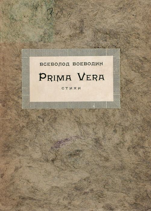 [Оба Воеводина потебе ползут] Воеводин, В.Prima vera. Стихи. 1921-1923. Пб., 1923.
