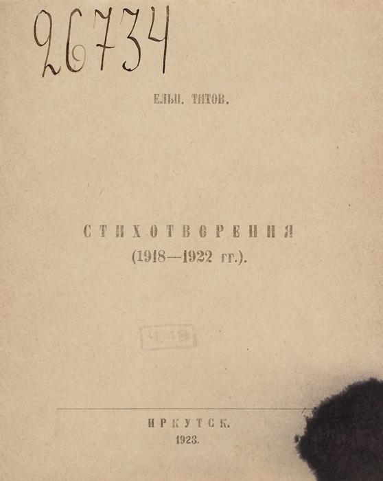 [Тираж 150экз.] Титов, Е.Стихотворения. Иркутск, 1923.