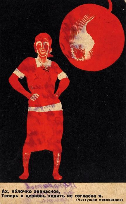 Почтовая карточка «Ах, яблочко ананасное,/ Теперь вцерковь ходить несогласная». М.: Издательство «Безбожник устанка»; 5-я тип. «Мосполиграф»; Мосгублит №15208, [1923-1932].