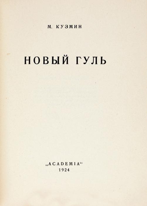 [Отличная сохранность] Кузмин, М.Новый гуль/ обл. Д.Митрохина. Л.: Аcademia, 1924.