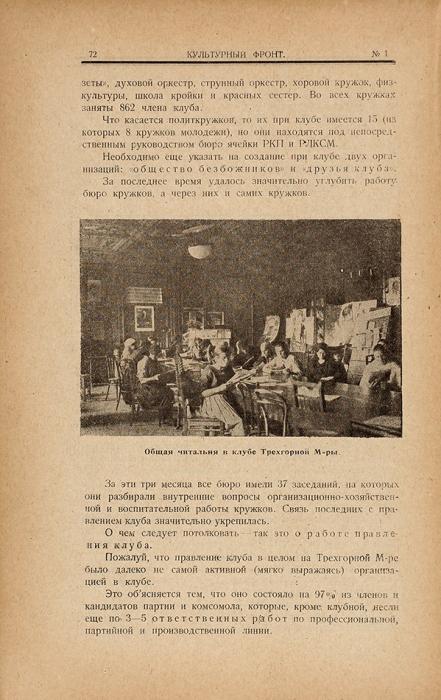 [Друг наблюдает, чтобы никто непил много пива] Культурный фронт. Ежемесячный журнал культработы профсоюзов. №№1-3, 6-7 за1924год, 1-2, 10-11 за1925год. М.: М.Г.С.П.С., 1924-1925.