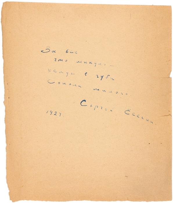 Автограф Сергея Есенина кЕвгению Соколу. Дат.1924.