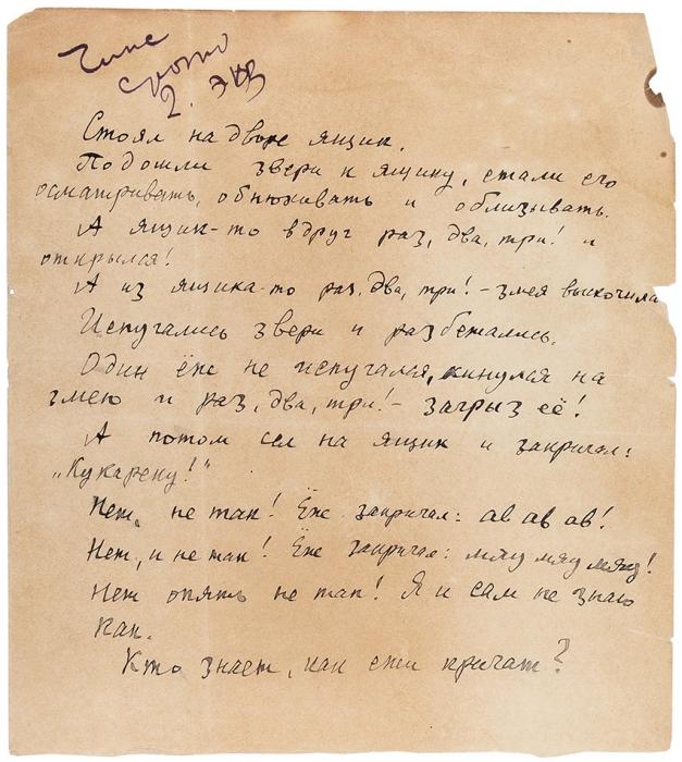 [Срочно в«Чиж»] Рукопись рассказа Даниила Хармса «Храбрый еж». 1935г.