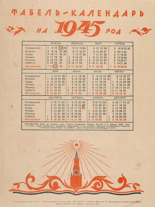 [22января— день памяти Владимира Ильича Ленина, является нерабочим днем] Табель-календарь на1945год. М.: 1-я Образцовая тип. треста «Полиграфкнига» ОГИЗа при СНК РСФСР, 1944.