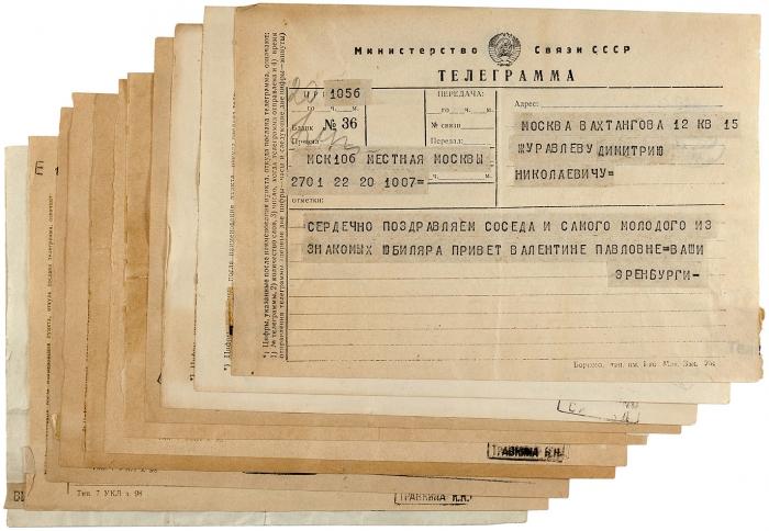 [А.Ахматова, Л. Гумилев идр.] Двенадцать поздравительных телеграмм, адресованных актеру, режиссеру, артисту эстрады Дмитрию Николаевичу Журавлеву.1945.