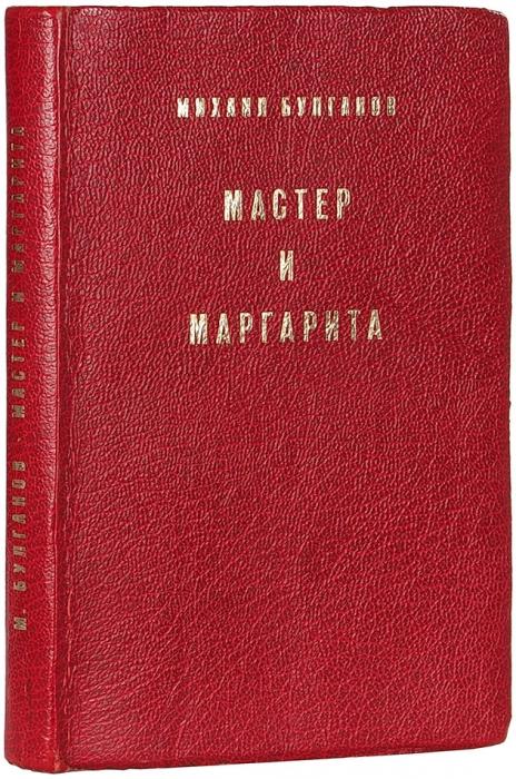 Булгаков, М.Мастер иМаргарита. Роман. 2-е изд. Франкфурт-на-Майне: Посев, 1974.